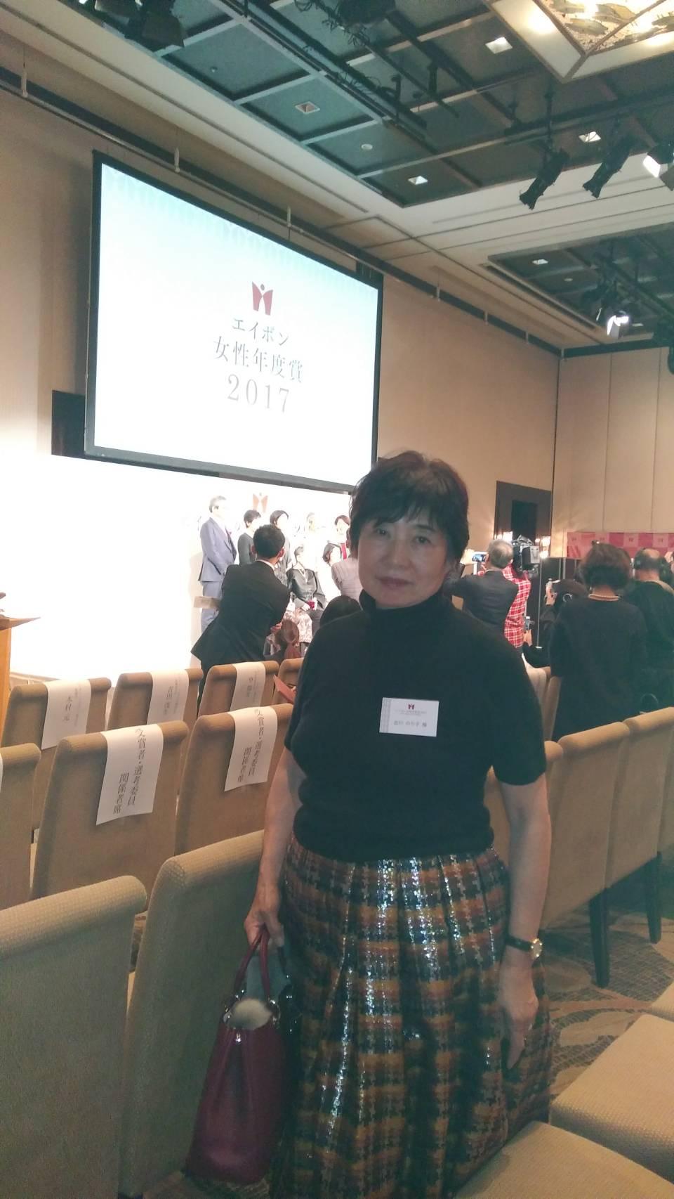 エイボン女性賞年度賞 授賞式