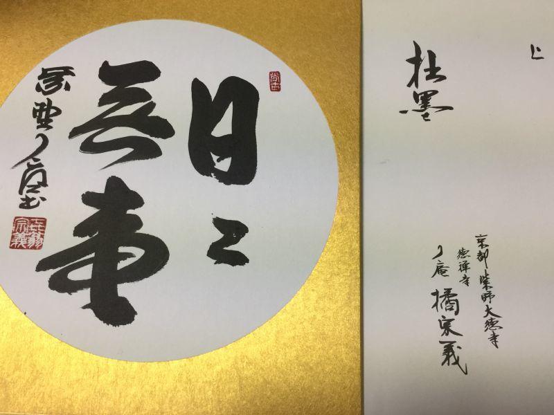 京都大徳寺 塔頭 徳禅寺の橘宗義和尚様にお会いしてまいりました。