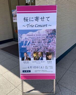 4月10日 「桜に寄せて」トリオコンサート